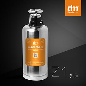 DM-Z1厨卫水垢处理器